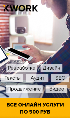 Биржа фриланса №1 kwork.ru
