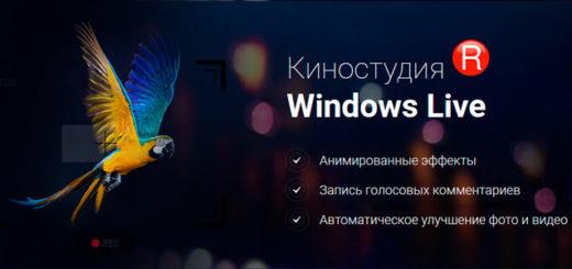 Аналог программы Киностудия Windows Live