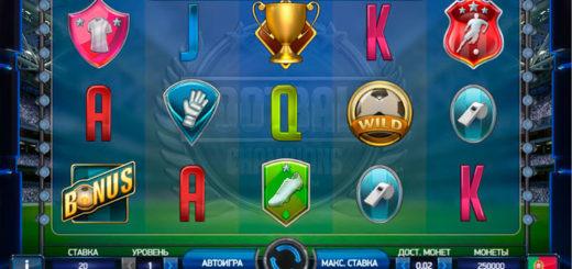Автомат Football Champions Cup