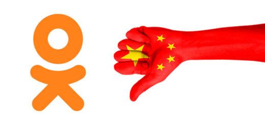 Китайские власти заблокировали «Одноклассники»