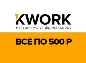 Магазин онлайн-услуг Kwork.ru