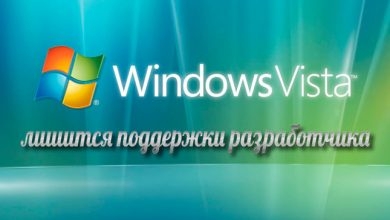 ОС Windows Vista лишится поддержки разработчика