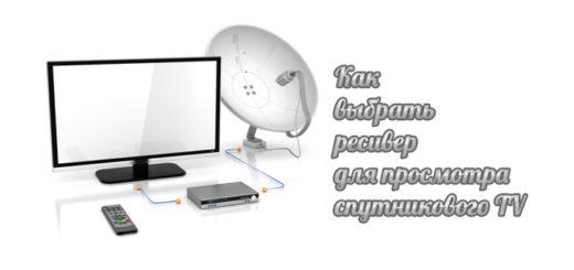 Ресивер для просмотра спутникового TV