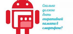 Сколько должно быть оперативной памяти в смартфоне?