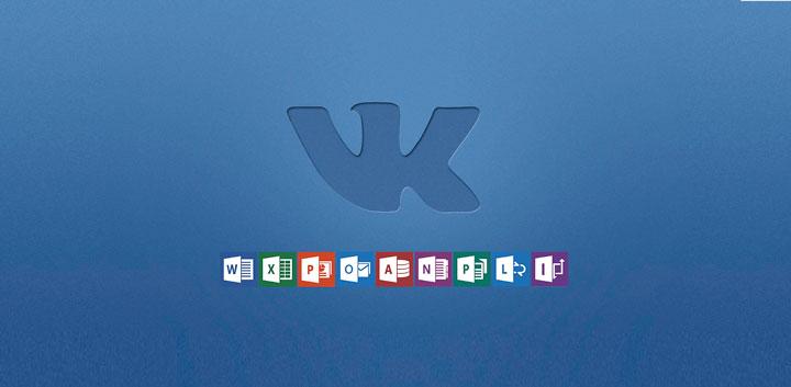 ВКонтакте Microsoft Office