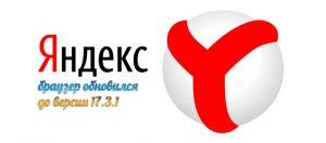 Яндекс.Браузер обновился до версии 17.3.1