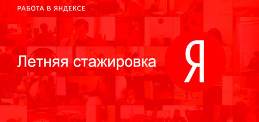 «Яндекс» приглашает на стажировку!