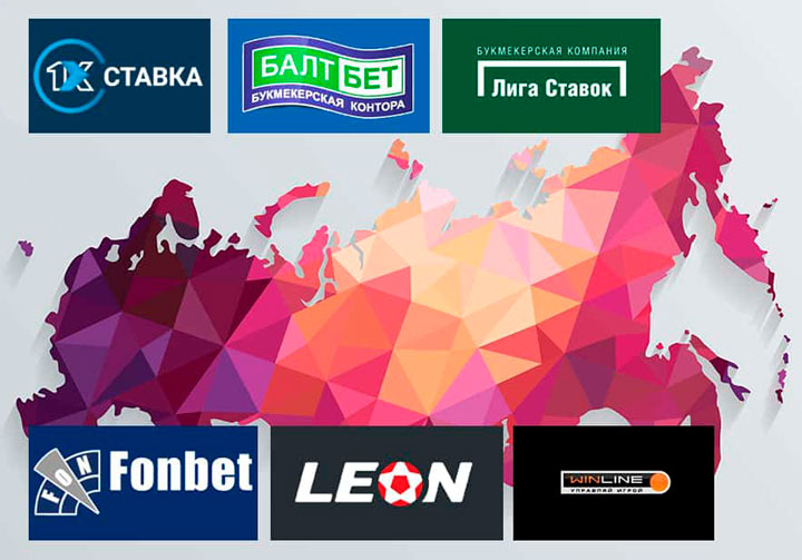 Есть ли легальные онлайн-букмекеры в России?