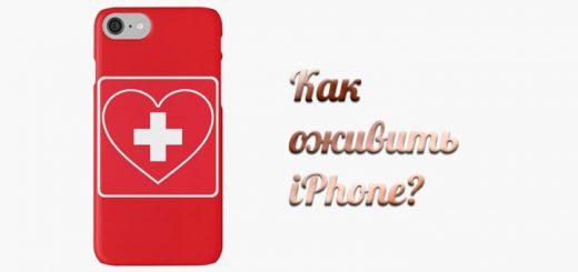 Как оживить iPhone?