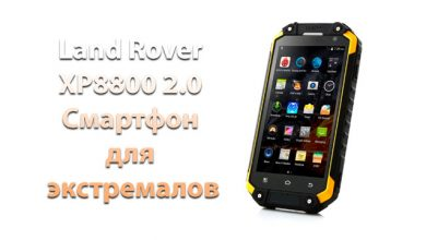 Смартфон Land Rover XP8800 2.0