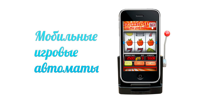 Мобильные игровые автоматы