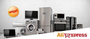 На AliExpress можно будет покупать в кредит