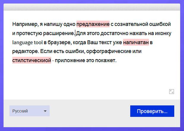 Сервис проверки орфографии онлайн при написании текста