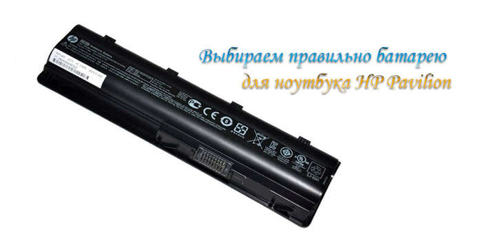 Выбираем правильно батарею для ноутбука HP Pavilion