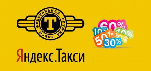 «Яндекс.Такси» единые цены в РФ