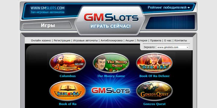 Gaminatorslots: играй с выгодой!