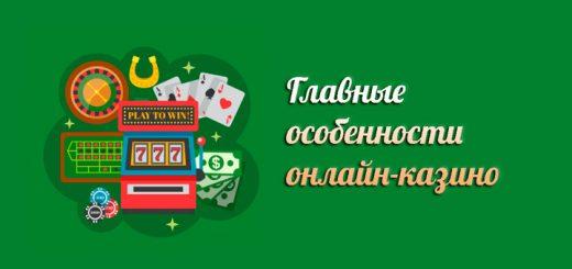 Главные особенности онлайн-казино