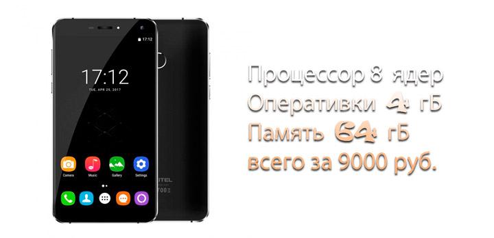 купить мощный смартфон за 9000 рублей