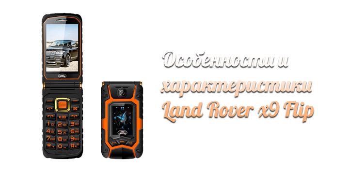 Особенности и характеристики Land Rover x9 Flip