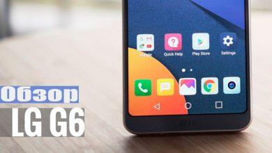 Смартфон LG G6 Обзор характеристик