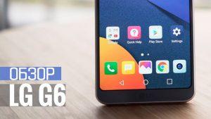 LG G6+. Прокачанная версия флагмана
