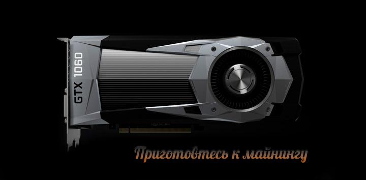 NVIDIA оптимизирует GeForce GTX 1060 для майнинга