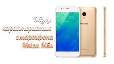 Meizu M5s характеристики (2)