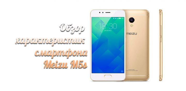 Meizu M5s - обзор после использования