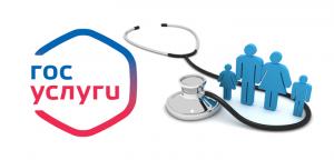Новые возможности медицинского обслуживания