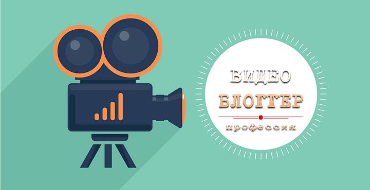 Профессия видео блоггер