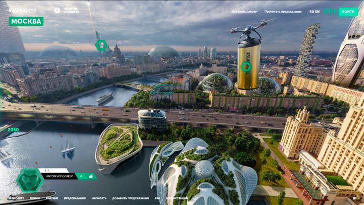 Эксперты «Лаборатории Касперского» показали, какой будет Москва через 30 лет