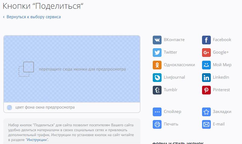 Обзор конструктора кнопок соцсетей uSocial.pro 2