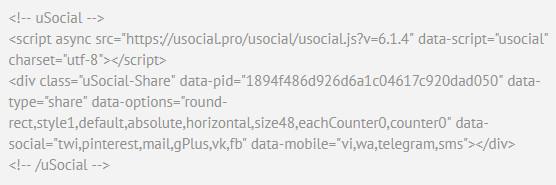 Обзор конструктора кнопок соцсетей uSocial.pro 3