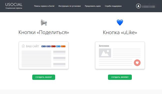 Обзор конструктора кнопок соцсетей uSocial.pro
