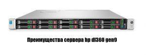 Преимущества сервера hp dl360 gen9