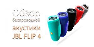 Беспроводная акустика JBL FLIP 4