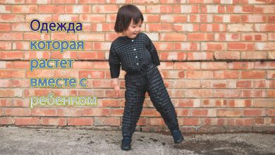 Одежда которая растет вместе с ребенком