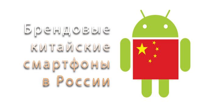Бренды из Китая завладели четвертью рынка смартфонов в России