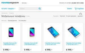 «Почта России» запала на Samsung