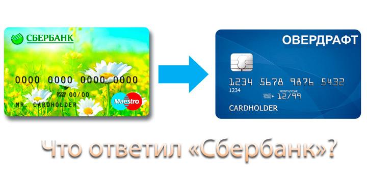 «Сбербанк» изменил статус дебетовых карт клиентов на овердрафтные