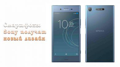 Смартфоны Sony получат новый дизайн
