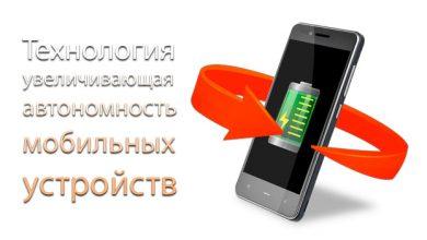 Технология увеличивающая автономность мобильных устройств