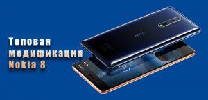 Топовая модификация смартфона Nokia 8