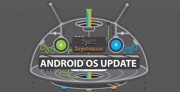 Обновление Android ОС