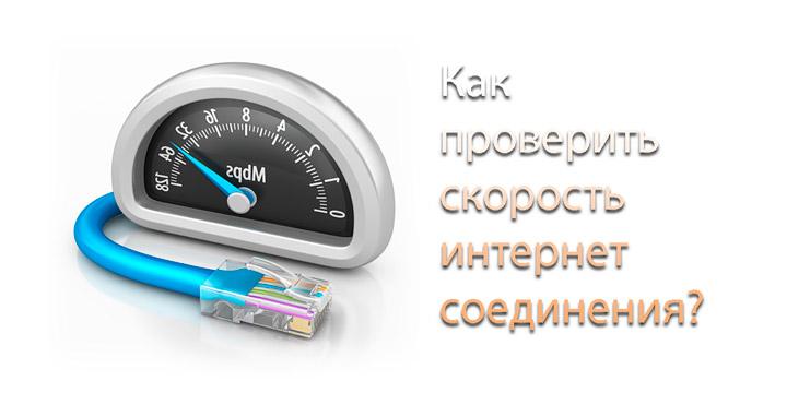 Как узнать скорость интернет соединения просто!