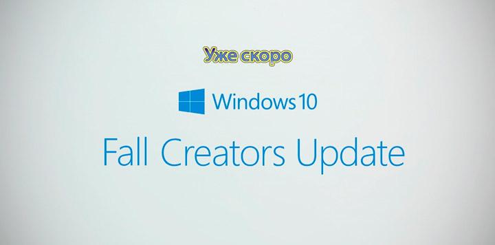 Windows 10 скоро получит обновление Fall Creators Update