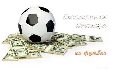 Бесплатные прогнозы на футбол