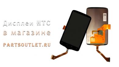 Дисплеи HTC для смартфона в partsoutlet.ru