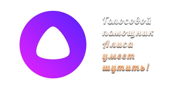 Голосовой помощник Алиса от «Яндекса» умеет шутить!