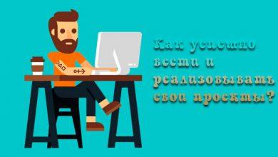 Как успешно вести и реализовывать свои проекты?